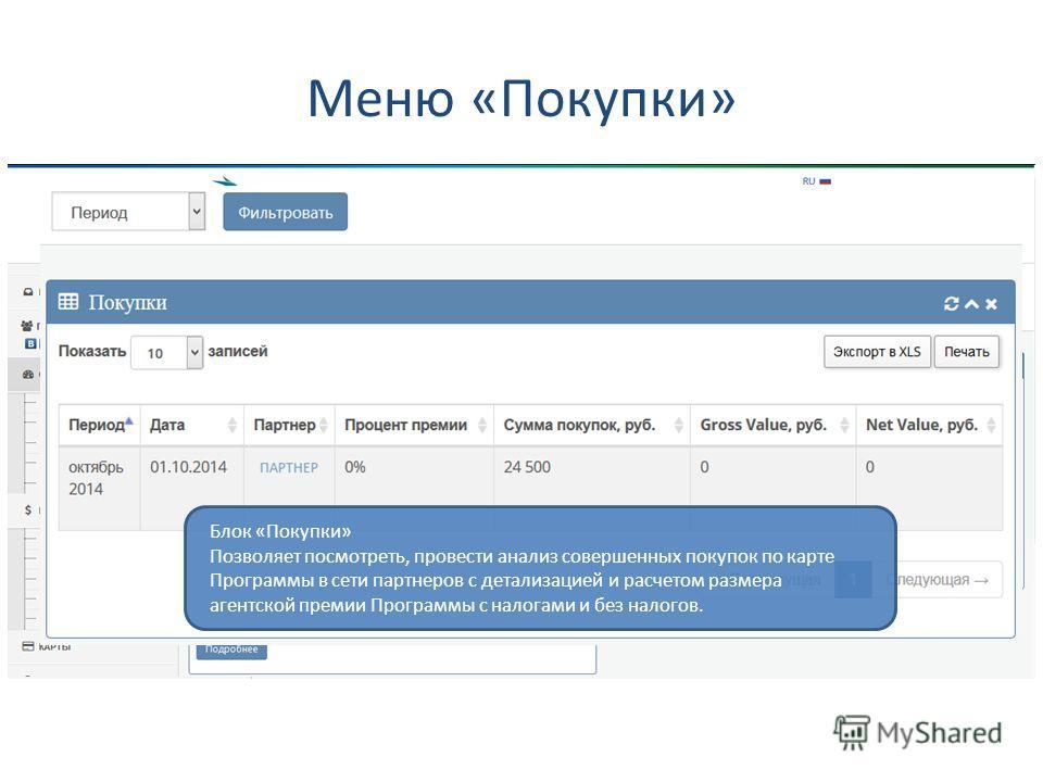 Меню «Финансы» Позволяет посмотреть текущее финансовое состояние участника Программы Kolibrius. Блок «Финансовые операции» В данном блоке отражается информация о произведенных операциях начисления премий участнику, а также операциях по переводу денеж