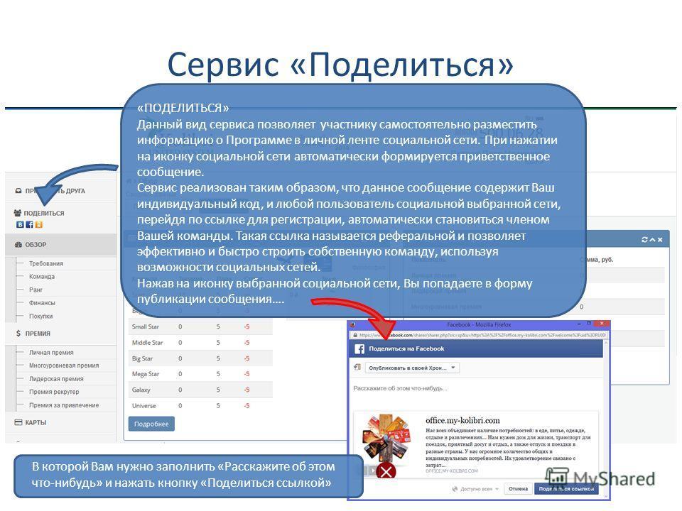 Сервис «Пригласить друга» «ПРИГЛАСИТЬ ДРУГА» Данный вид сервиса позволяет участнику самостоятельно произвести рассылку приглашений друзьям и знакомым по электронной почте. Сервис реализован таким образом, что получив данное приглашение и перейдя по с