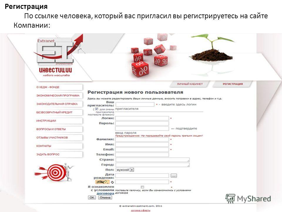 Регистрация По ссылке человека, который вас пригласил вы регистрируетесь на сайте Компании: