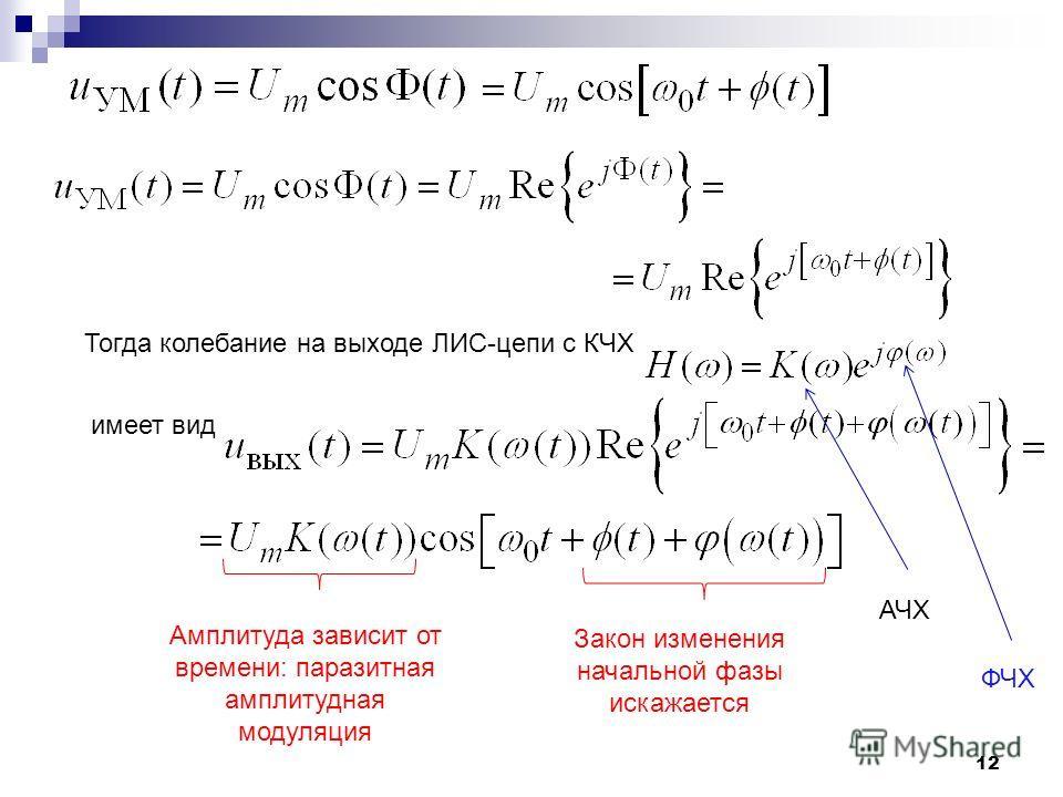 12 Тогда колебание на выходе ЛИС-цепи с КЧХ имеет вид Амплитуда зависит от времени: паразитная амплитудная модуляция Закон изменения начальной фазы искажается АЧХ ФЧХ