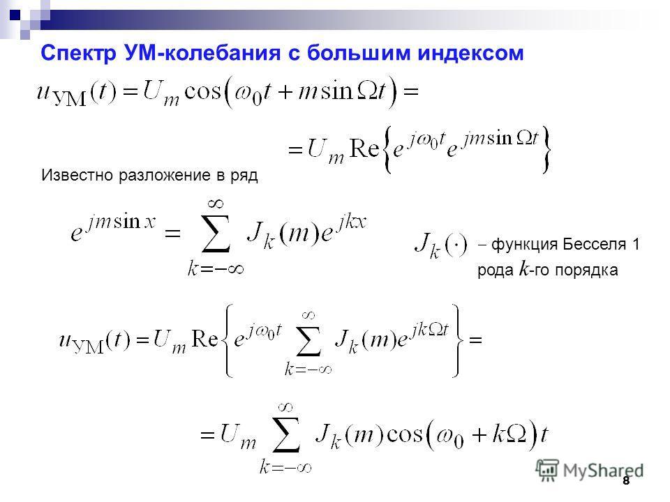 Спектр УМ-колебания с большим индексом 8 Известно разложение в ряд функция Бесселя 1 рода k -го порядка