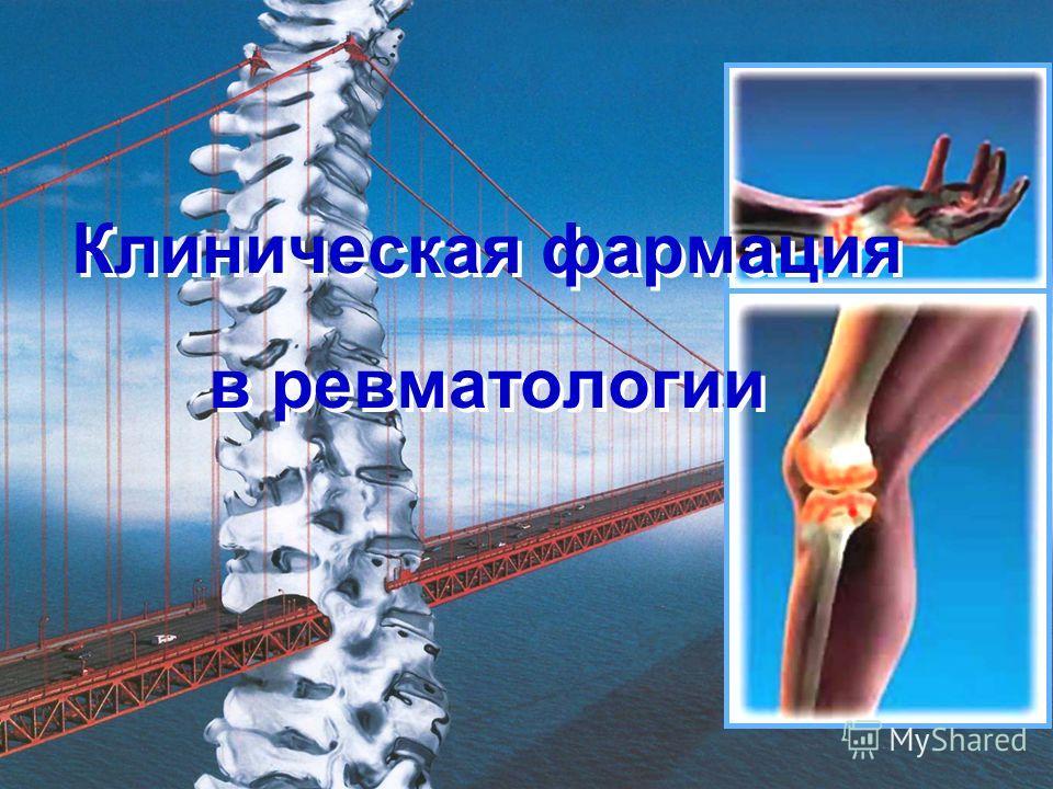 Клиническая фармация в ревматологии