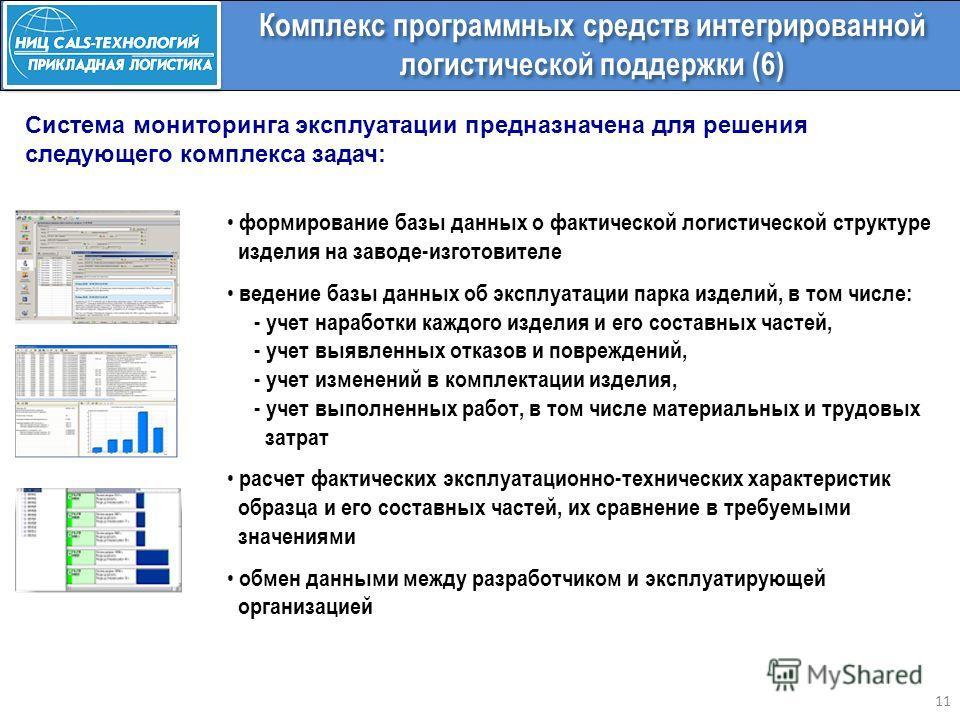 11 Комплекс программных средств интегрированной логистической поддержки (6) Система мониторинга эксплуатации предназначена для решения следующего комплекса задач: формирование базы данных о фактической логистической структуре изделия на заводе-изгото