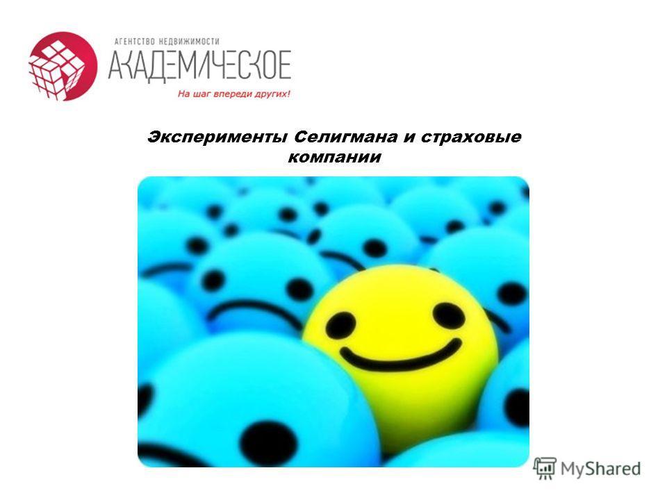 Эксперименты Селигмана и страховые компании