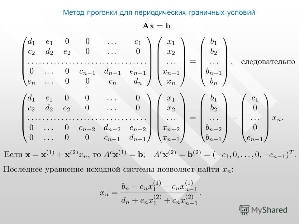 Метод прогонки для периодических граничных условий