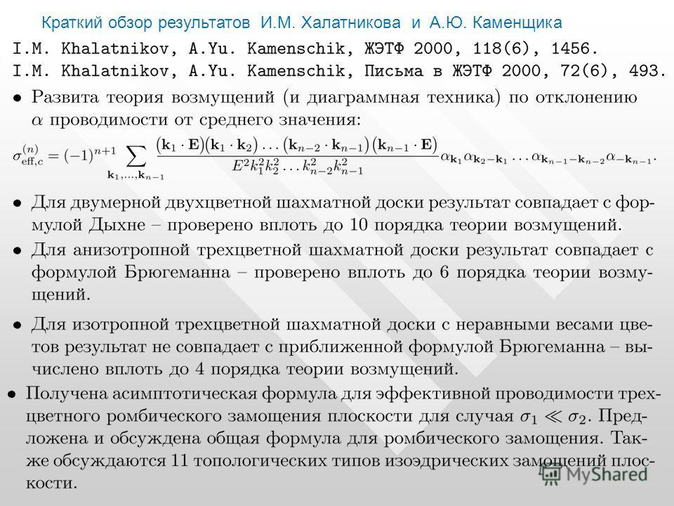 Краткий обзор результатов И.М. Халатникова и А.Ю. Каменщика