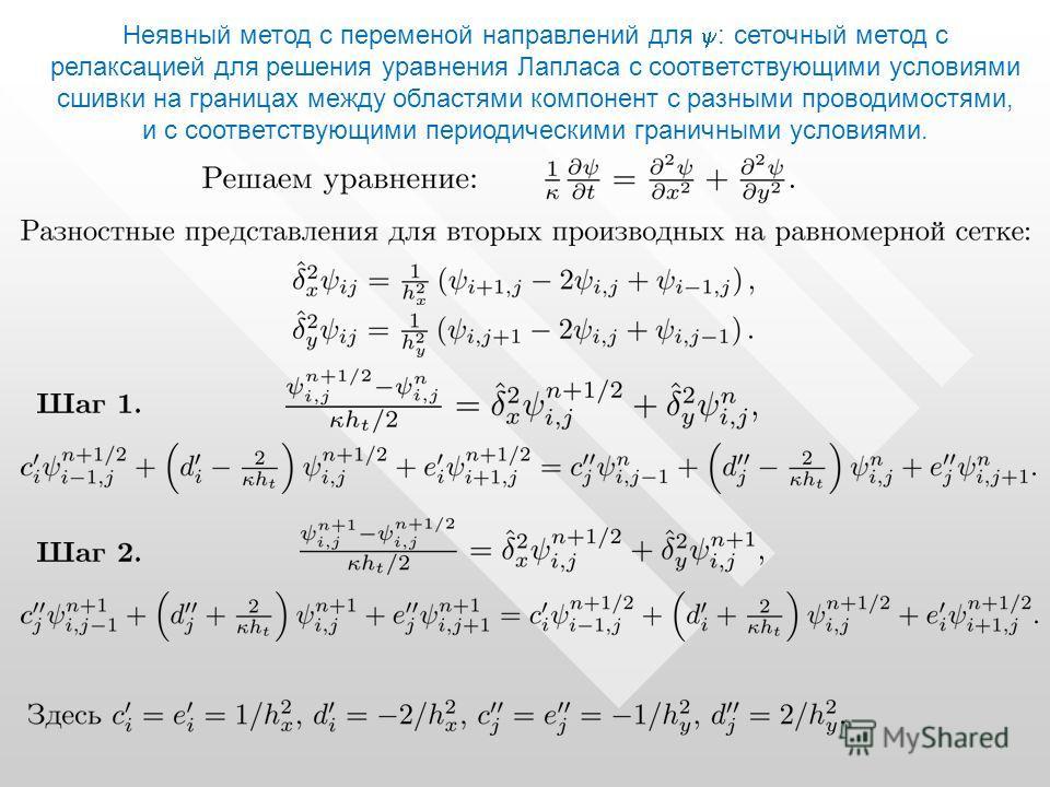 Неявный метод с переменой направлений для : cеточный метод с релаксацией для решения уравнения Лапласа с соответствующими условиями сшивки на границах между областями компонент с разными проводимостями, и с соответствующими периодическими граничными