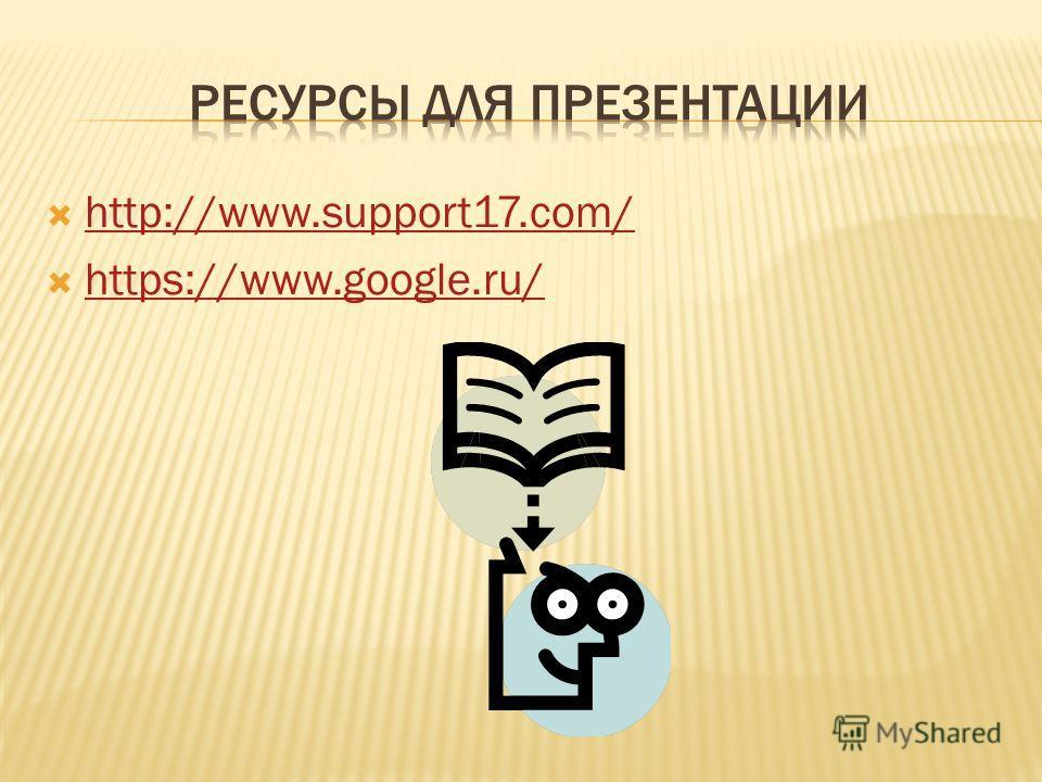 http://www.support17.com/ https://www.google.ru/