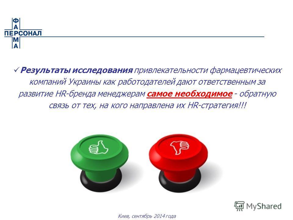 Киев, сентябрь 2014 года Результаты исследования привлекательности фармацевтических компаний Украины как работодателей дают ответственным за развитие HR-бренда менеджерам самое необходимое - обратную связь от тех, на кого направлена их HR-стратегия!!