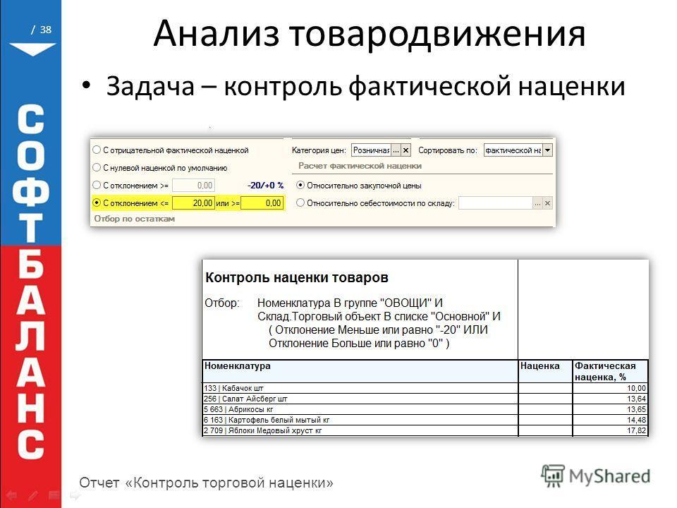 / 38 Анализ товародвижения Задача – контроль фактической наценки Отчет «Контроль торговой наценки»