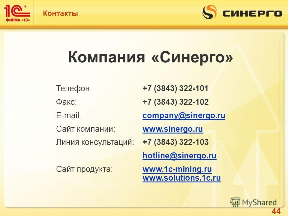 44 Контакты Компания «Синерго» Телефон: +7 (3843) 322-101 Факс: +7 (3843) 322-102 E-mail:company@sinergo.rucompany@sinergo.ru Сайт компании:www.sinergo.ruwww.sinergo.ru Линия консультаций: +7 (3843) 322-103 hotline@sinergo.ru Сайт продукта:www.1c-min