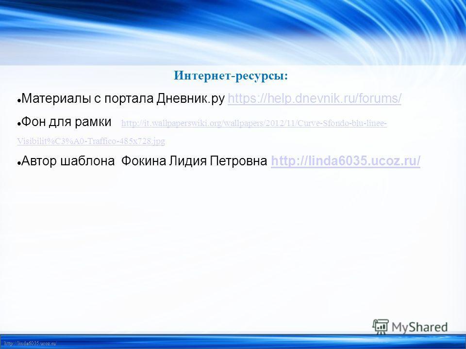 http://linda6035.ucoz.ru/ Интернет-ресурсы: Материалы с портала Дневник.ру https://help.dnevnik.ru/forums/https://help.dnevnik.ru/forums/ Фон для рамки http://it.wallpaperswiki.org/wallpapers/2012/11/Curve-Sfondo-blu-linee- Visibilit%C3%A0-Traffico-4