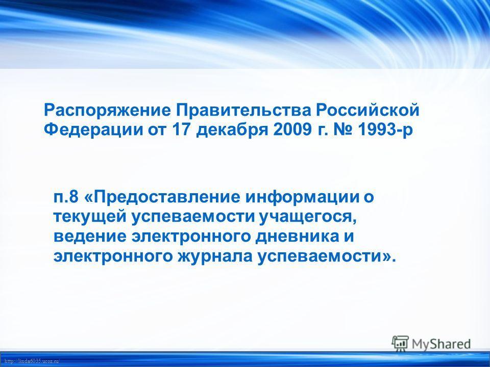 http://linda6035.ucoz.ru/ Распоряжение Правительства Российской Федерации от 17 декабря 2009 г. 1993-р п.8 «Предоставление информации о текущей успеваемости учащегося, ведение электронного дневника и электронного журнала успеваемости».