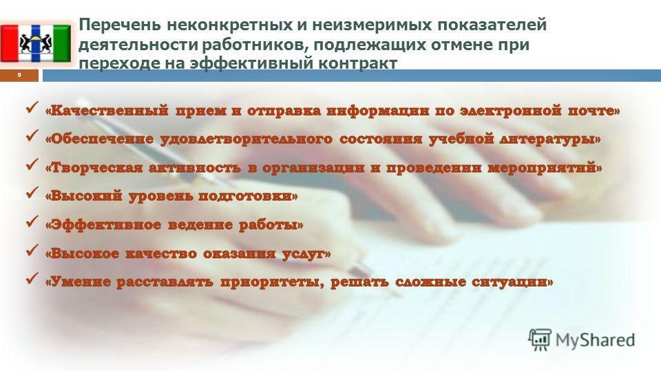 Перечень неконкретных и неизмеримых показателей деятельности работников, подлежащих отмене при переходе на эффективный контракт 9