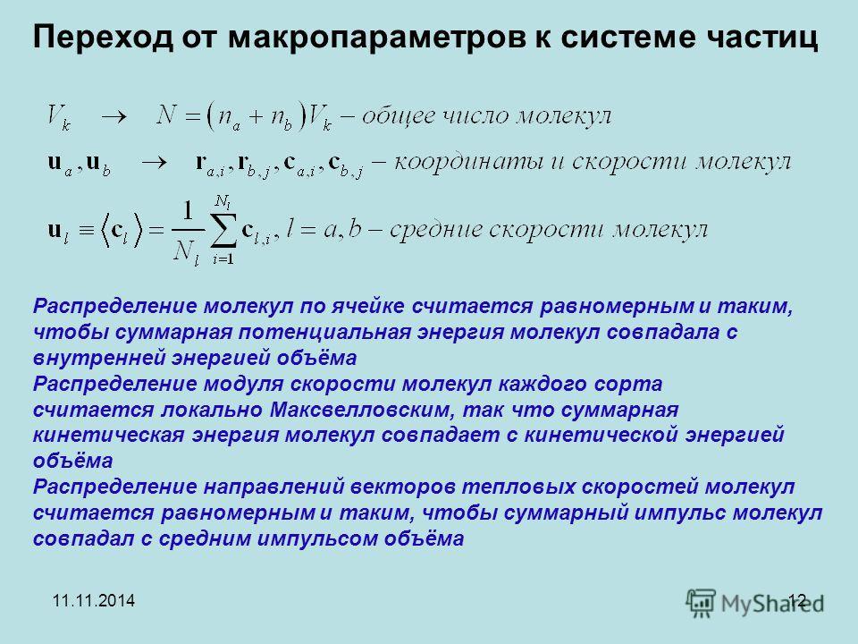 11.11.201412 Переход от макропараметров к системе частиц Распределение молекул по ячейке считается равномерным и таким, чтобы суммарная потенциальная энергия молекул совпадала с внутренней энергией объёма Распределение модуля скорости молекул каждого