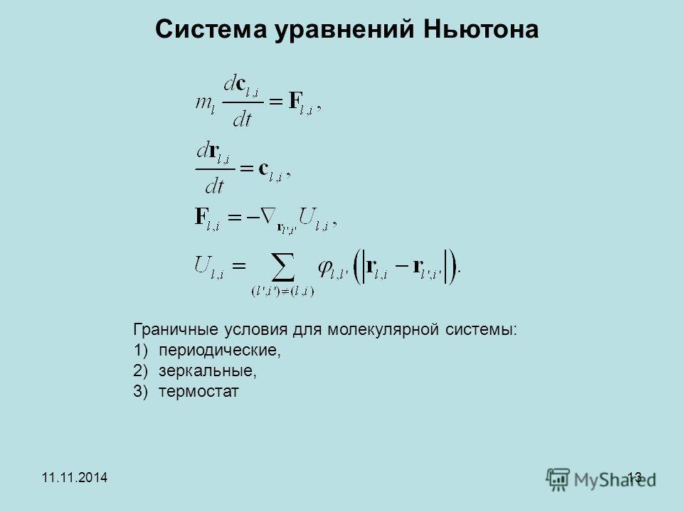 11.11.201413 Система уравнений Ньютона Граничные условия для молекулярной системы: 1)периодические, 2)зеркальные, 3)термостат