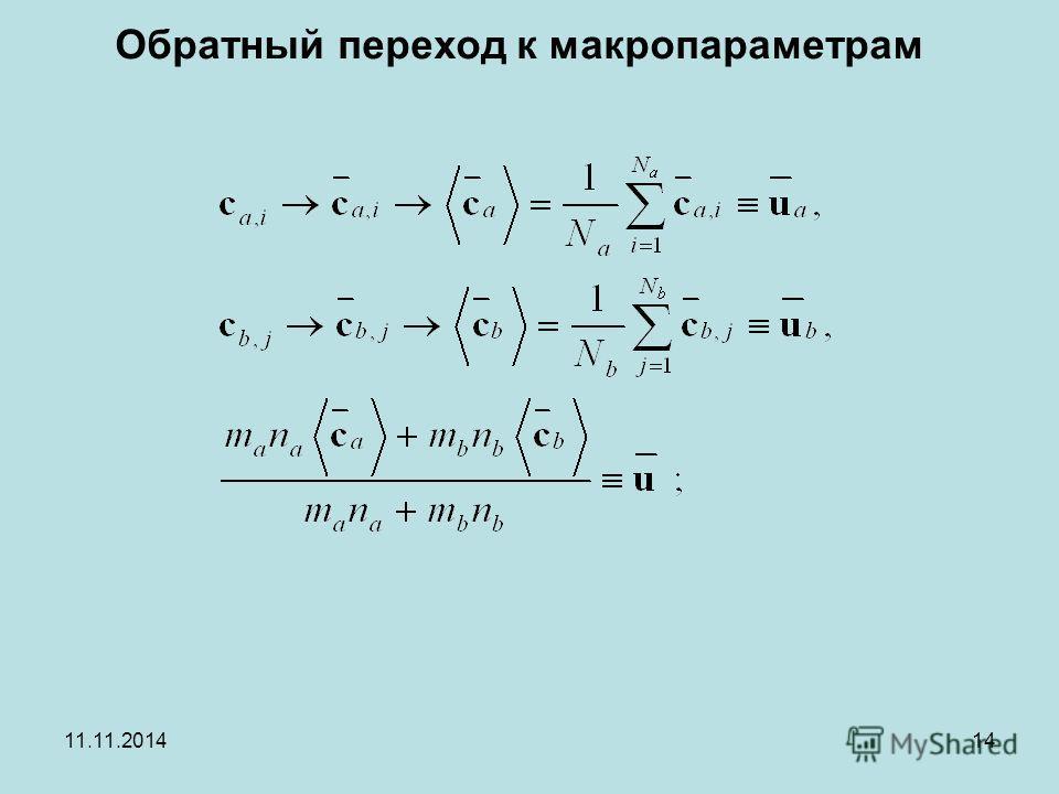 11.11.201414 Обратный переход к макропараметрам