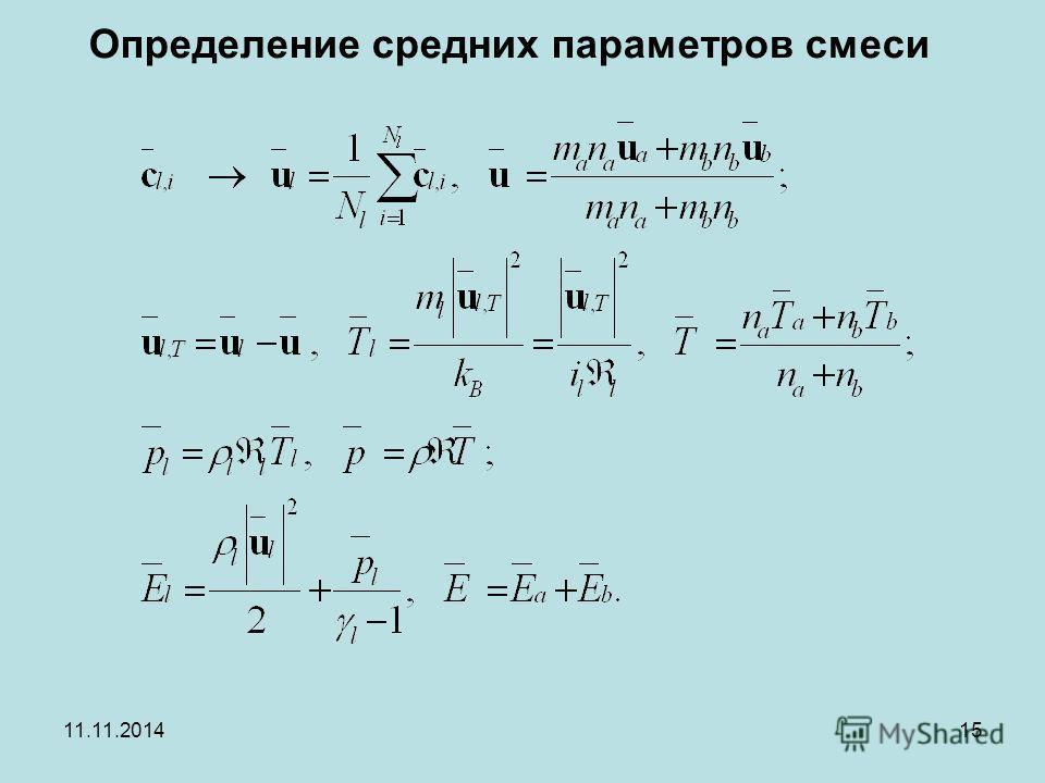 11.11.201415 Определение средних параметров смеси