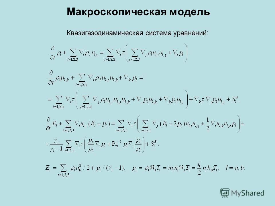 Макроскопическая модель Квазигазодинамическая система уравнений: