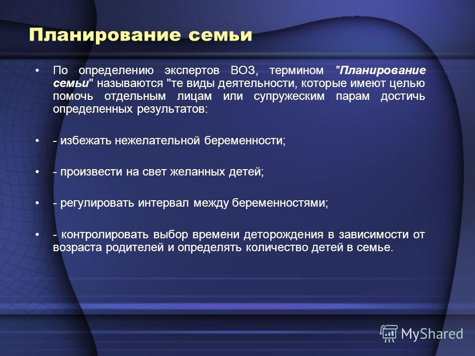 Планирование семьи По определению экспертов ВОЗ, термином