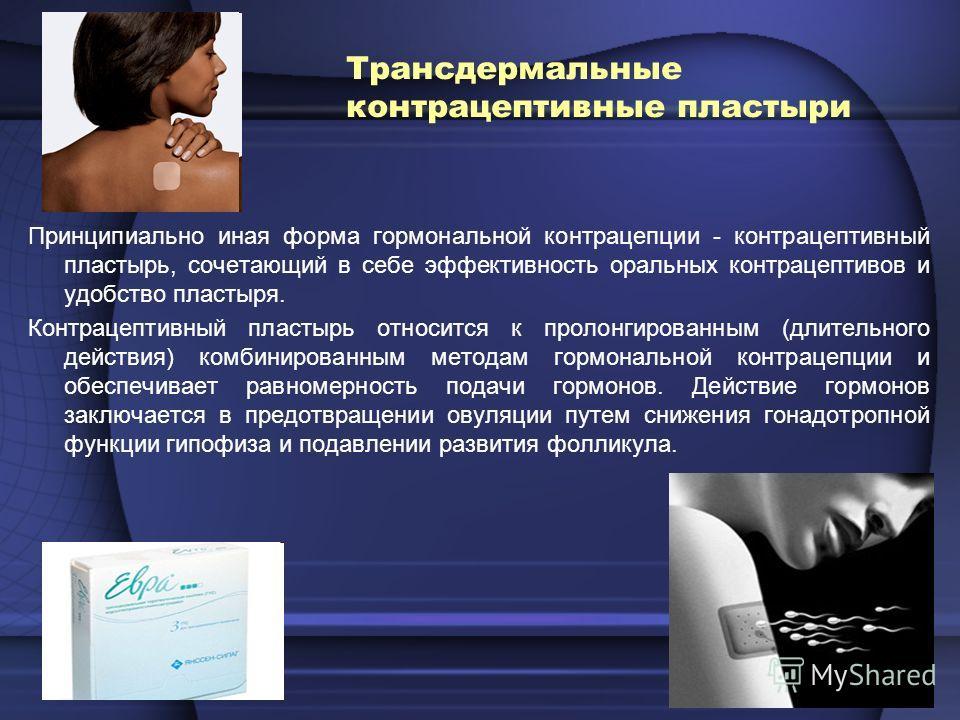 Трансдермальные контрацептивные пластыри Принципиально иная форма гормональной контрацепции - контрацептивный пластырь, сочетающий в себе эффективность оральных контрацептивов и удобство пластыря. Контрацептивный пластырь относится к пролонгированным