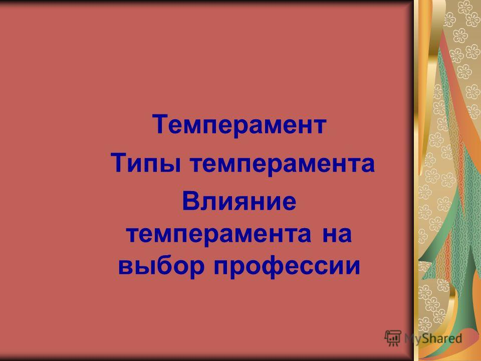 Темперамент Типы темперамента Влияние темперамента на выбор профессии