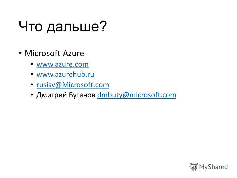Что дальше? Microsoft Azure www.azure.com www.azurehub.ru rusisv@Microsoft.com Дмитрий Бутянов dmbuty@microsoft.comdmbuty@microsoft.com
