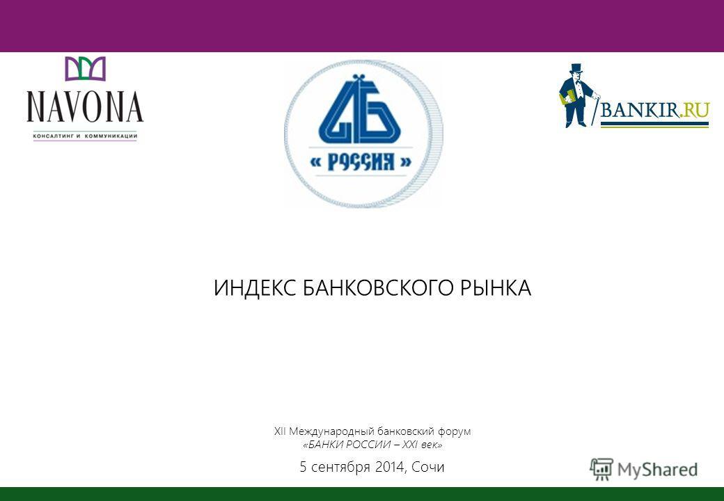 ИНДЕКС БАНКОВСКОГО РЫНКА 5 сентября 2014, Сочи XII Международный банковский форум «БАНКИ РОССИИ – XXI век»