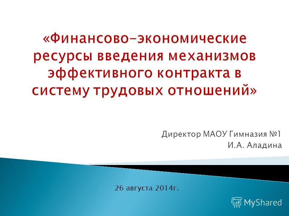 Директор МАОУ Гимназия 1 И.А. Аладина 26 августа 2014 г.