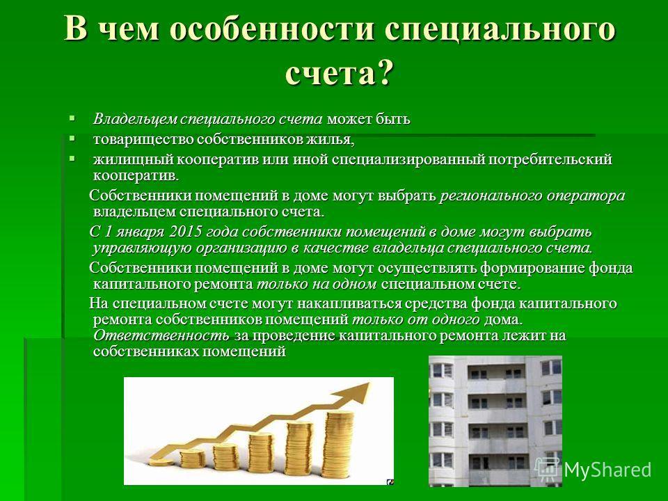 Владельцем специального счета может быть Владельцем специального счета может быть товарищество собственников жилья, товарищество собственников жилья, жилищный кооператив или иной специализированный потребительский кооператив. жилищный кооператив или