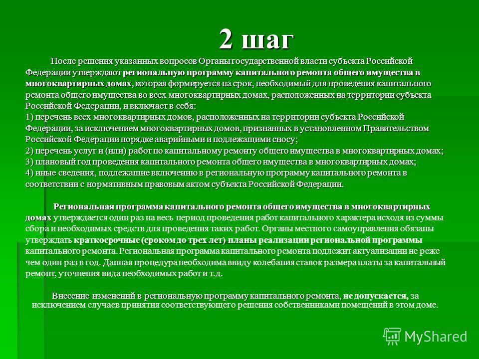 2 шаг 2 шаг После решения указанных вопросов Органы государственной власти субъекта Российской Федерации утверждают региональную программу капитального ремонта общего имущества в многоквартирных домах, которая формируется на срок, необходимый для про
