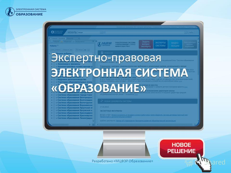 Разработано «МЦФЭР Образование» Экспертно-правовая ЭЛЕКТРОННАЯ СИСТЕМА «ОБРАЗОВАНИЕ»