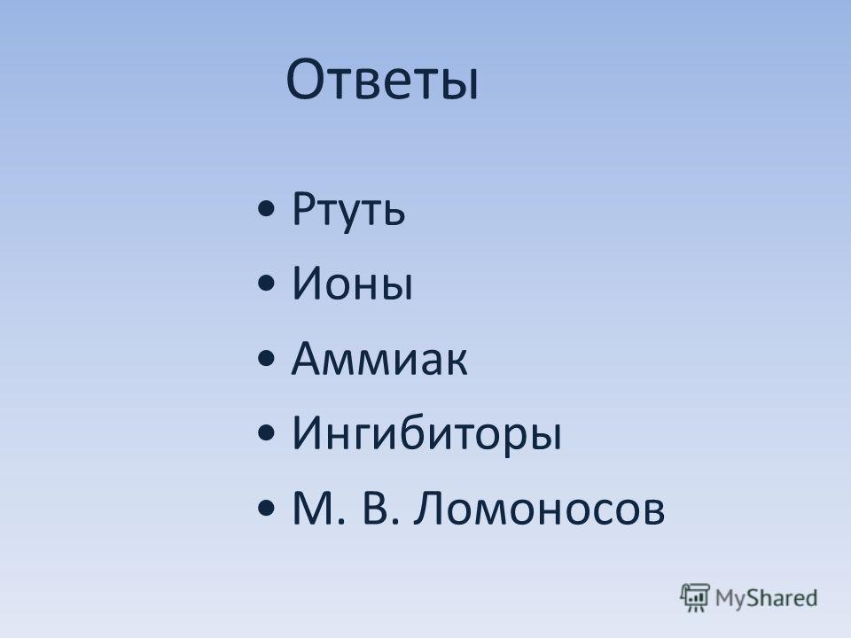 Ответы Ртуть Ионы Аммиак Ингибиторы М. В. Ломоносов