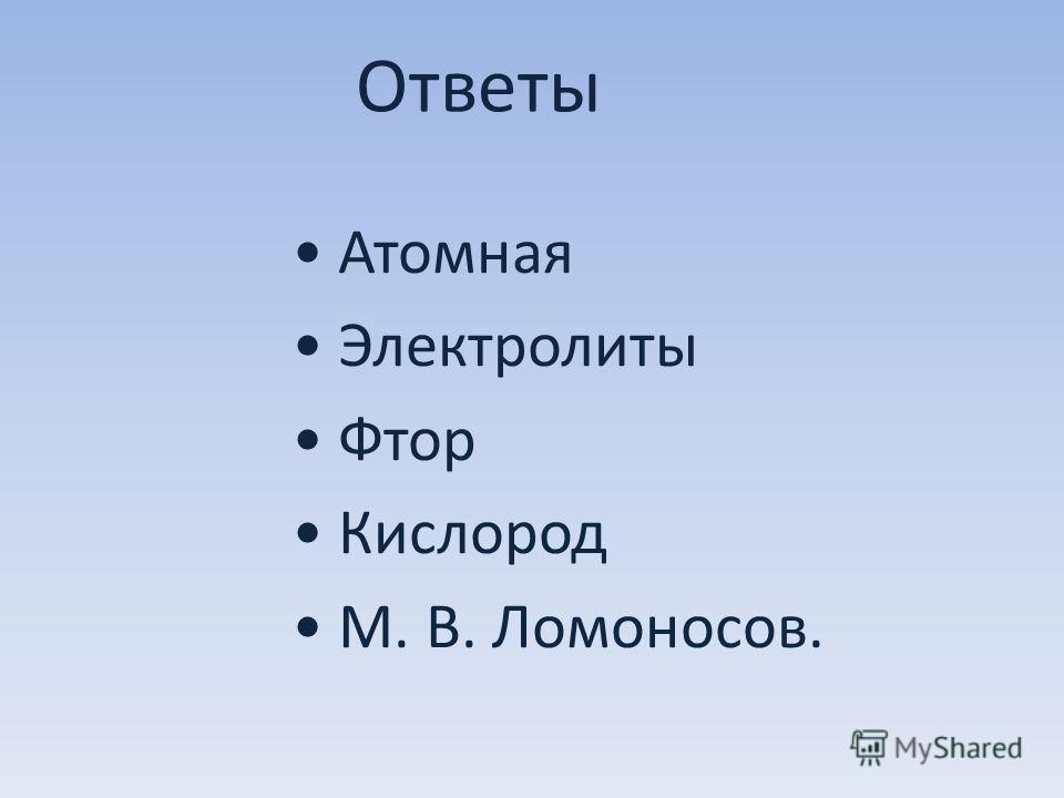 Ответы Атомная Электролиты Фтор Кислород М. В. Ломоносов.