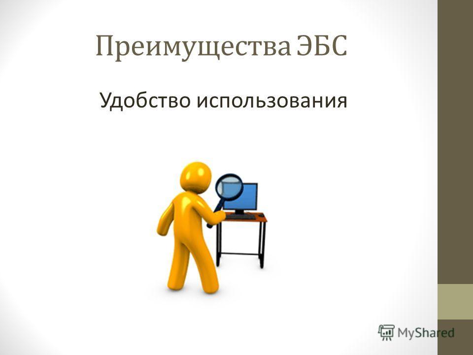 Преимущества ЭБС Удобство использования