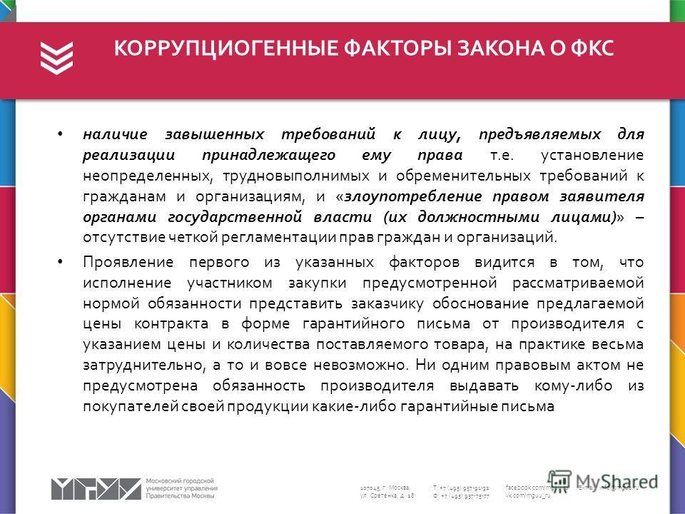 107045, г. Москва, ул. Сретенка, д. 28 Т: +7 (495) 957-91-32 Ф: +7 (495) 957-75-77 facebook.com/mguu.ru vk.com/mguu_ru E-mail: info@mguu.ru наличие завышенных требований к лицу, предъявляемых для реализации принадлежащего ему права т.е. установление