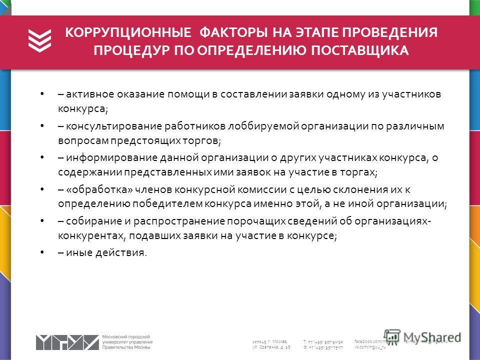 107045, г. Москва, ул. Сретенка, д. 28 Т: +7 (495) 957-91-32 Ф: +7 (495) 957-75-77 facebook.com/mguu.ru vk.com/mguu_ru E-mail: info@mguu.ru – активное оказание помощи в составлении заявки одному из участников конкурса; – консультирование работников л