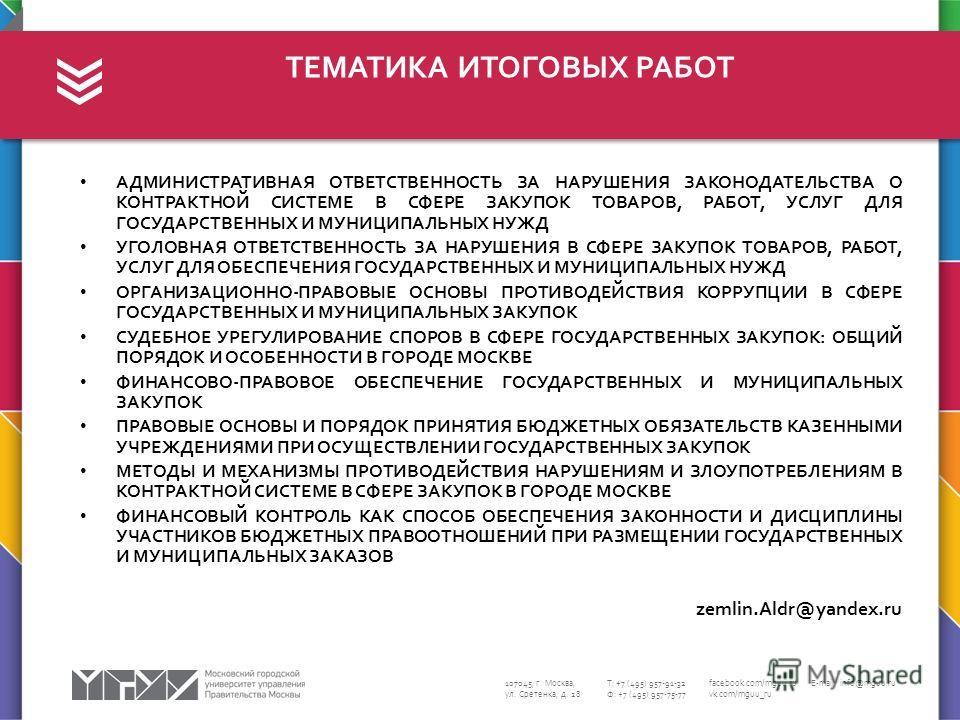 107045, г. Москва, ул. Сретенка, д. 28 Т: +7 (495) 957-91-32 Ф: +7 (495) 957-75-77 facebook.com/mguu.ru vk.com/mguu_ru E-mail: info@mguu.ru АДМИНИСТРАТИВНАЯ ОТВЕТСТВЕННОСТЬ ЗА НАРУШЕНИЯ ЗАКОНОДАТЕЛЬСТВА О КОНТРАКТНОЙ СИСТЕМЕ В СФЕРЕ ЗАКУПОК ТОВАРОВ,