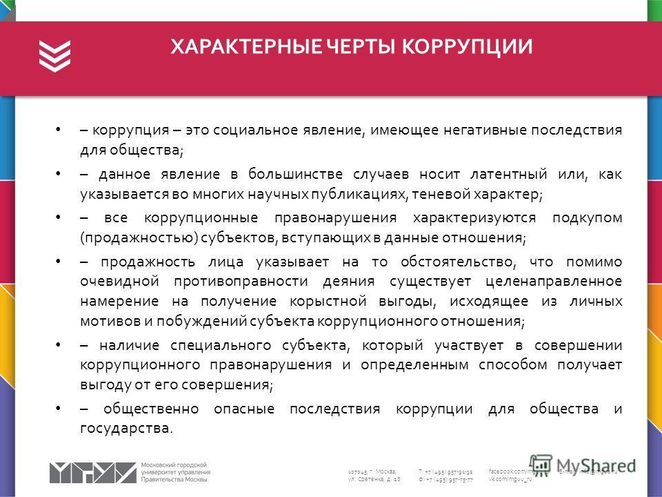 107045, г. Москва, ул. Сретенка, д. 28 Т: +7 (495) 957-91-32 Ф: +7 (495) 957-75-77 facebook.com/mguu.ru vk.com/mguu_ru E-mail: info@mguu.ru – коррупция – это социальное явление, имеющее негативные последствия для общества; – данное явление в большинс