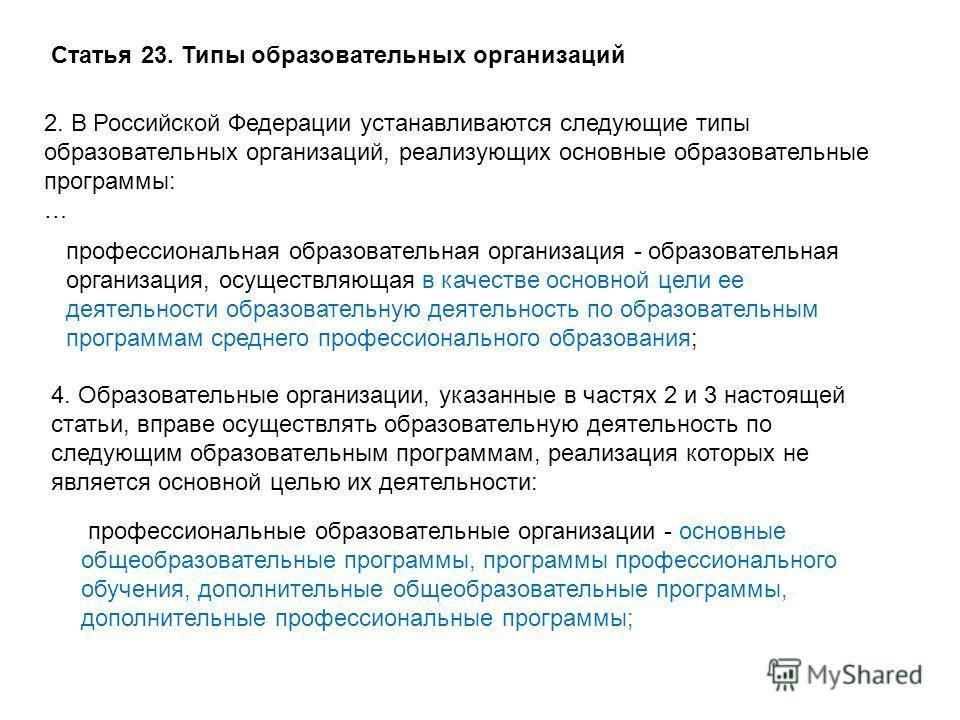 Статья 23. Типы образовательных организаций 2. В Российской Федерации устанавливаются следующие типы образовательных организаций, реализующих основные образовательные программы: … профессиональная образовательная организация - образовательная организ