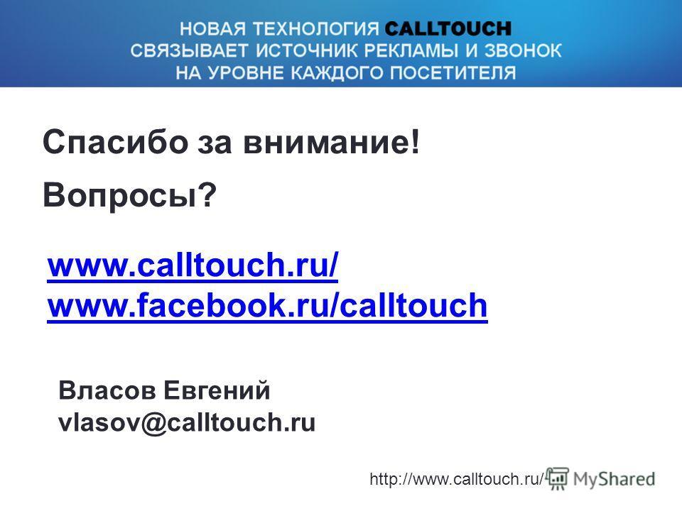 21 Спасибо за внимание! Вопросы? http://www.calltouch.ru/ www.calltouch.ru/ www.facebook.ru/calltouch Власов Евгений vlasov@calltouch.ru
