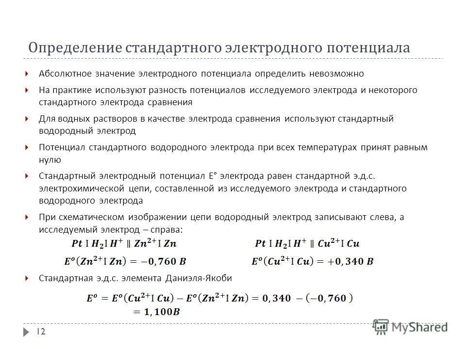 Определение стандартного электродного потенциала Абсолютное значение электродного потенциала определить невозможно На практике используют разность потенциалов исследуемого электрода и некоторого стандартного электрода сравнения Для водных растворов в
