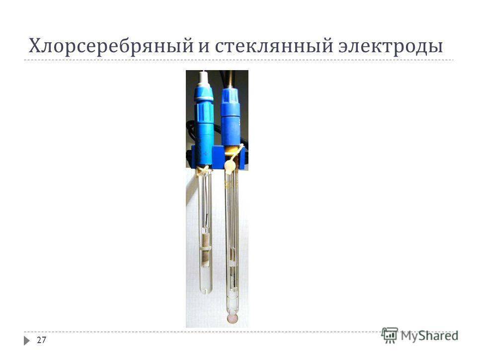 Хлорсеребряный и стеклянный электроды 27