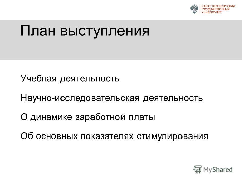 План выступления Учебная деятельность Научно-исследовательская деятельность О динамике заработной платы Об основных показателях стимулирования