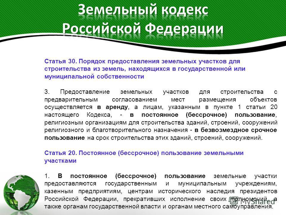 Статья 30. Порядок предоставления земельных участков для строительства из земель, находящихся в государственной или муниципальной собственности 3. Предоставление земельных участков для строительства с предварительным согласованием мест размещения объ