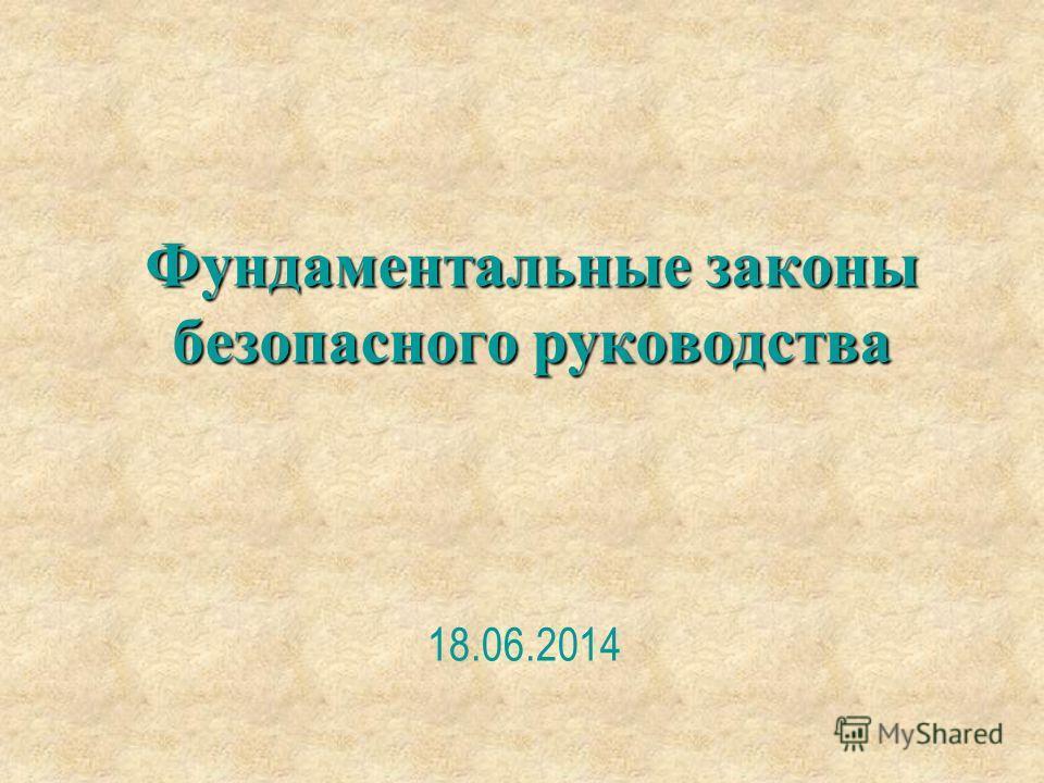 Фундаментальные законы безопасного руководства 18.06.2014