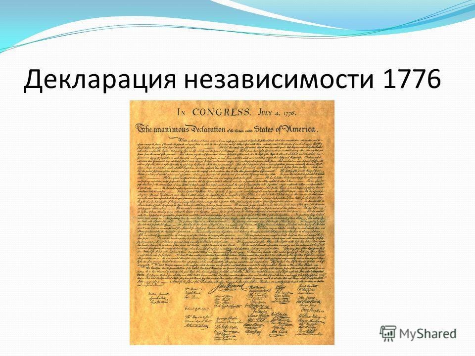 Декларация независимости 1776