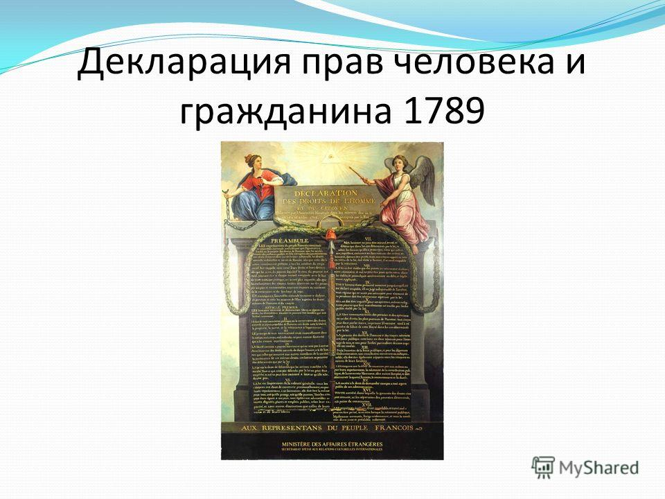 Декларация прав человека и гражданина 1789