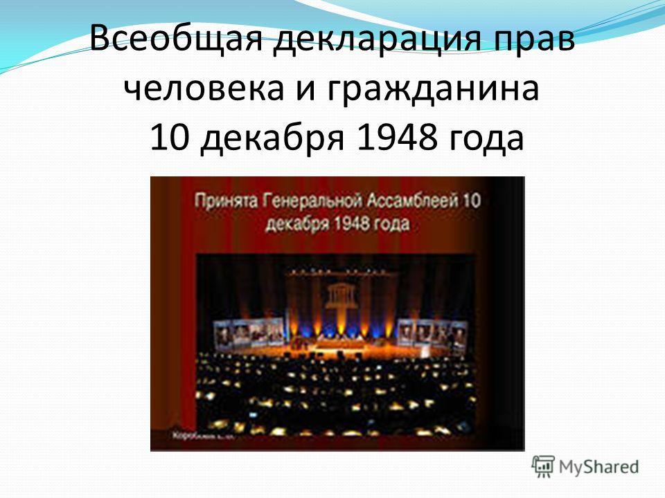 Всеобщая декларация прав человека и гражданина 10 декабря 1948 года