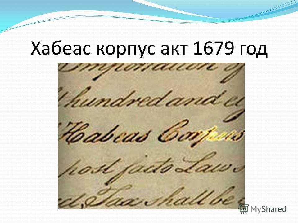 Хабеас корпус акт 1679 год